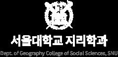 서울대학교 지리학과